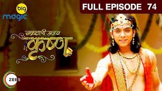 Chakradhari Ajay Krishna  Full Ep - 74  Hindi Mythology TV Serial  Big Magic