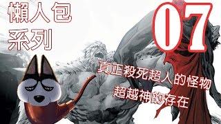 美漫懶人包07_毀滅日Doomsday (請開註解謝謝) thumbnail
