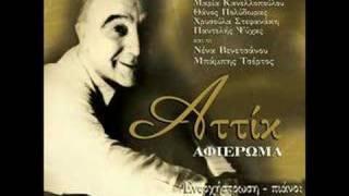 Attik Afieroma produced by Nikos Oikonomou PROTASIS MUSIC 2008 arra...