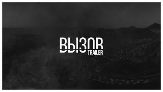 ВЫЗОВ Trailer
