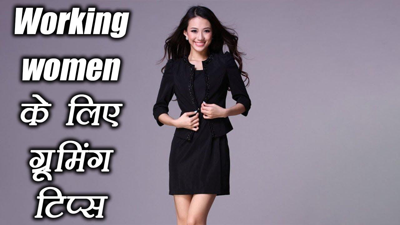 Grooming tips for women | औरतों के लिए ग्रूमिंग टिप्स जो निखारेंगी आपकी  पर्सनालिटी | Boldsky