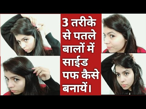 Side Puff Hairstyle For Thin Hair || 3 Different Way To Do Side Puff Hairstyle For Girls || thumbnail