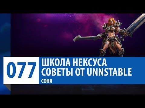 видео: Школа Нексуса: cоветы от unnstable [Гайд - Соня] | heroes of the storm