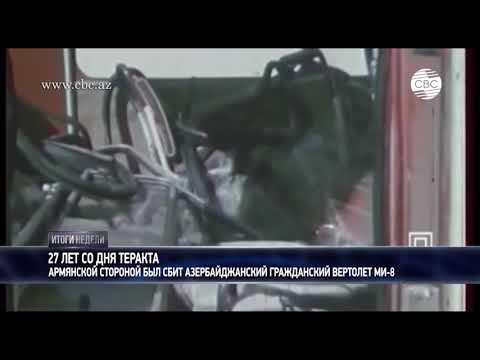 Армяне сбили азербайджанский гражданский вертолет