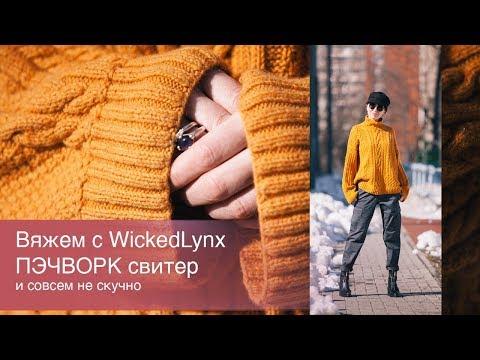 Вяжем с WickedLynx. Пэчворк свитер.