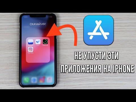 Приложения на IPhone, которых стоит СКАЧАТЬ! (2020)