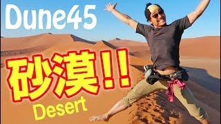 まる2日かけてたどり着いたナミブ砂漠のメインエリア、ソサスブレイにあるDune45。 カラッカラに干上がった赤土の砂丘をちょんまげ姿の侍が全力で突っ走る!! その頂上 ...