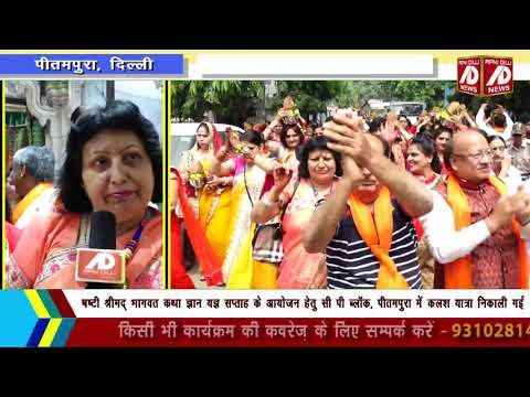 श्री राम - कृष्ण मंदिर ( रथ वाला ) पीतमपुरा में श्रीमद भागवत कथा हेतु कलश यात्रा आयोजित