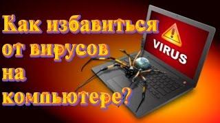 видео Собственный антивирус от Google