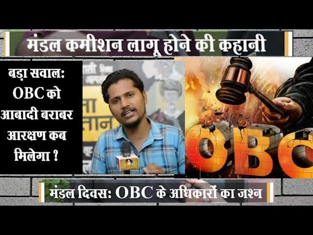 Mandal Commission की रिपोर्ट लागू होने के 30 साल बाद भी सवाल- OBC Reservation आबादी बराबर कब मिलेगा?