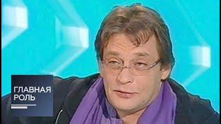 Главная роль. Александр Домогаров