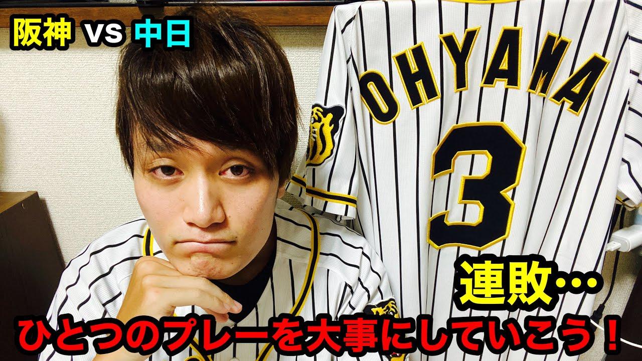 【阪神タイガース】2020/09/20 阪神vs中日15 このまま連敗続くのか?… 切り替えて明日は勝て!