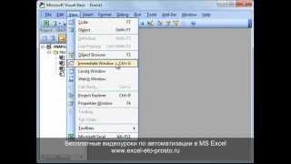 Урок №4. Объекты, методы и свойства в макросах Excel