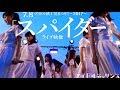 【「スパイダー」7.8ライブ映像】アイドルネッサンス