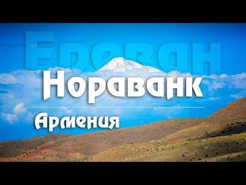 #8 Армения: Монастырь Нораванк. Едем в Ереван. Движение в городе [Kavkaz]
