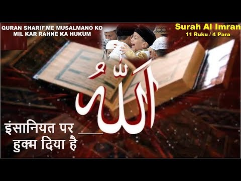 surah Al Imran with urdu / Hindi translation and tafseer part 11// by  Kanzul Imaan Aao Quran Samjhe