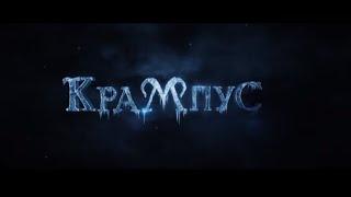 Крампус (2015)   русский трейлер