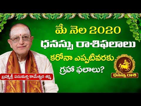 Dhansu Rasi May Rasi Phalalu 2020 | May Rasi Phalalu 2020 | Kameswara Sarma | Sunrise Tv Telugu