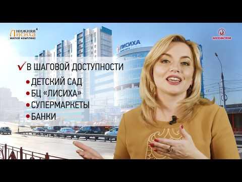 Телеведущая Олеся Васильченко о ЖК «Нижняя Лисиха-4», Иркутск