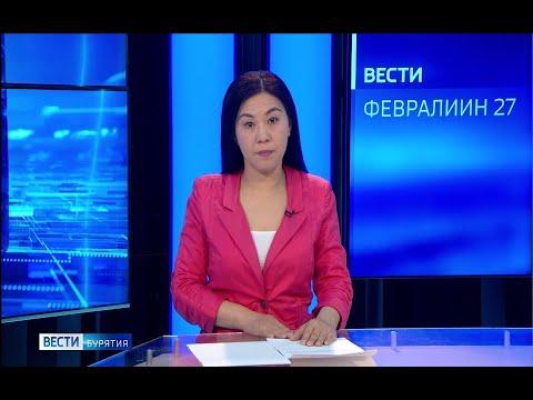 Вести Бурятия. 09-00 (на бурятском языке) Эфир от 27.02.2020