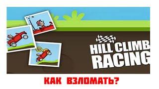 Туториал | Как взломать Hill Climb Racing на WindowsPhone?