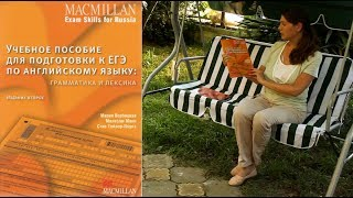 Скачать Обзор учебника Macmillan для подготовки к EГЭ по английскому грамматика и лексика