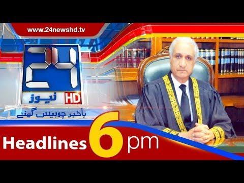 News Headlines | 6:00 PM | 15 April 2018 | 24 News HD