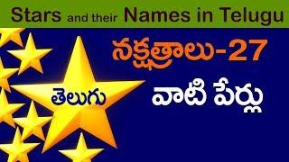 Stars in telugu నక్షత్రాలు  Learn Telugu nakshatralu 3D animation videos for children in telugu
