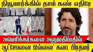 நியூயார்க்கில் தாய் கண் எதிரே சிறுவனை | #uk tamil news today