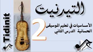 الأساسيات في تعليم الموسيقى الحسانية للمبتدئين   التيدنيت2