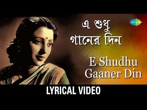 E Shudhu Gaaner Din With Lyric | এ শুধু গানের দিন | Sandhya Mukherjee