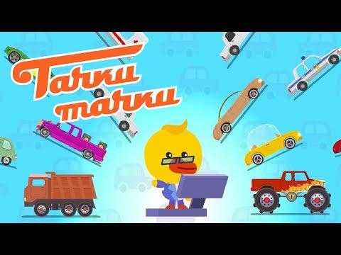 ТАЧКИ ТАЧКИ - Викторина - Новые мультики про машинки!