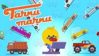 ТАЧКИ ТАЧКИ Викторина Новые мультики про машинки