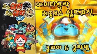 요괴워치2 원조 본가 신정보 & 공략 - 아미타극락 실뜨귀신 공략법 & 클리어 [부스팅TV] (3DS / Yo-kai Watch 2)