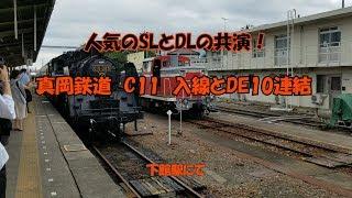 人気のSLとDLの共演! 真岡鉄道 C11 入線とDE10 連結 下館駅にて