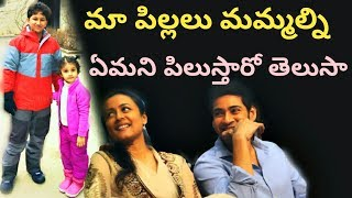 Mahesh babu's wife namrata sirodkhar comments on their children