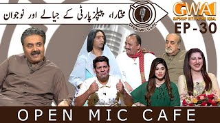 Open Mic Cafe with Aftab Iqbal…