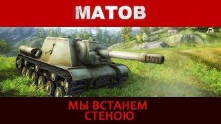 Алексей Матов - Мы встанем стеною ( PSIHI_BY )
