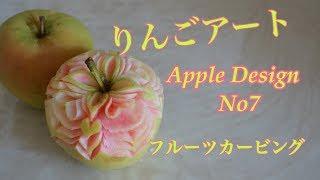 【アップルカービング フルーツカット かわいいりんごアート】Apple des...