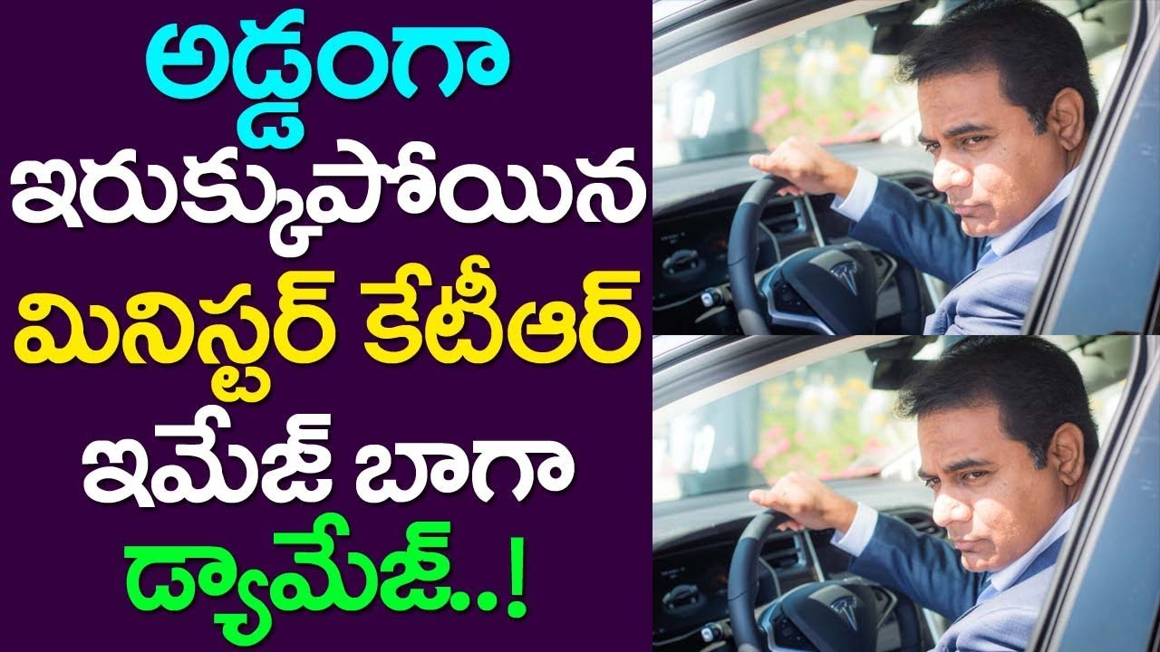 Telangana IT Minister KTR In Trouble| CM KCR| TRS| Take One Media| Harish Rao| MP Kavitha| Politics