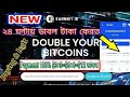 💎New Doubler Bitcoin Site //100% Trusted & paying //24 Hours Btc Double Back🔥