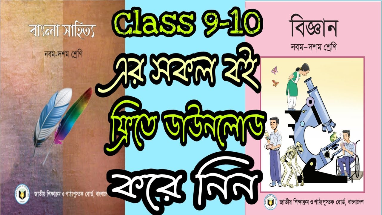 How to Free Download class 9-10 all board books in pdf 2018  NCTB | Bangla book
