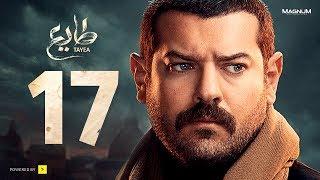 مسلسل طايع - الحلقة 17 الحلقة السابعة عشر HD - عمرو يوسف | Taye3 - Episode 17 - Amr Youssef