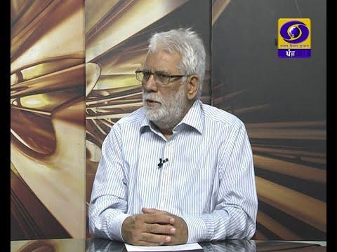 ਹਫ਼ਤਾਵਾਰ ਗਤੀਵਿਧੀਆਂ ਤੇ ਸਮੀਖਿਆ | ਜਤਿੰਦਰ ਪੰਨੂ | 17 October 2020 | DD Punjabi