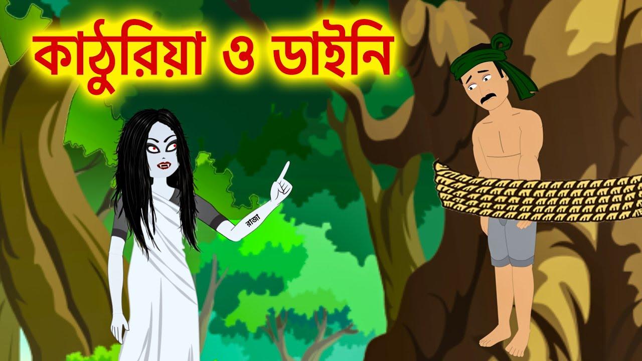কাঠুরিয়া ও ডাইনি |  Woodcutterr and Witch | Dynee Bangla Cartoon | Rupkothar Golpo | ধাঁধা Point