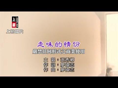 張秀卿-走味的情份(官方KTV版)