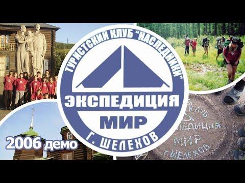 2006 Экспедиция по пути декабристов - Демо (турклуб Наследники)