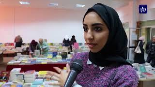 معرض للكتاب في جامعة اليرموك