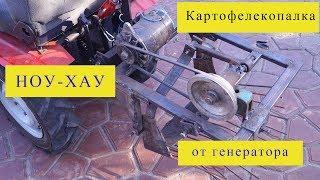 Самодельная картофелекопалка . Работает от генератора .Kleintraktor .