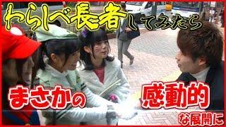 渋谷で行ったわらしべ長者がついに完結! ハロウィンということで、仮装...